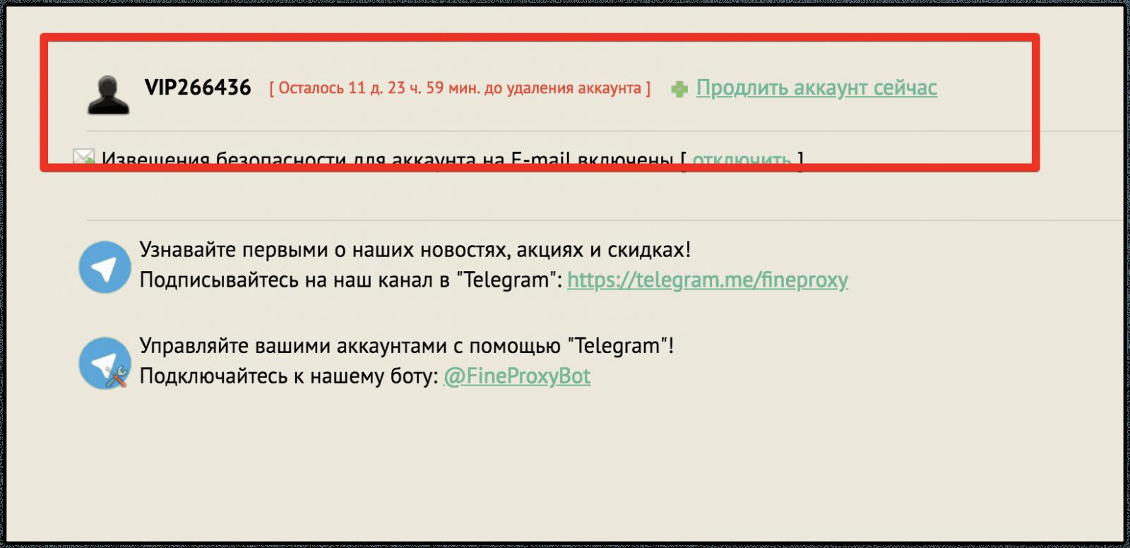 panel-upravleniya-fineproxy-2018-05-04-20-54-21